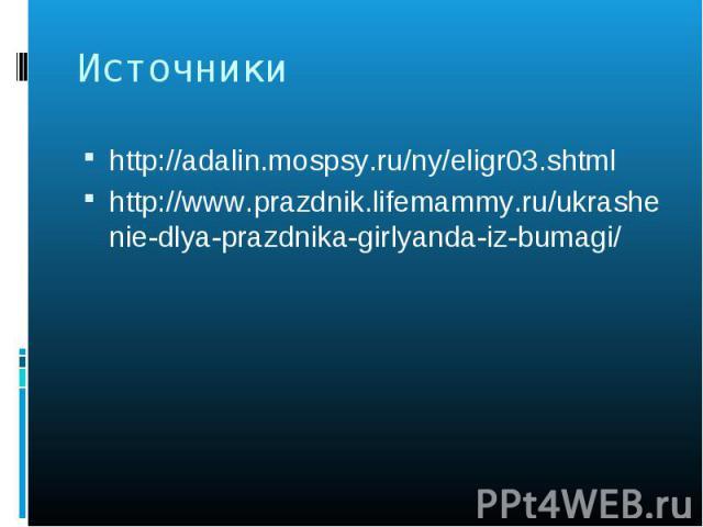 http://adalin.mospsy.ru/ny/eligr03.shtml http://adalin.mospsy.ru/ny/eligr03.shtml http://www.prazdnik.lifemammy.ru/ukrashenie-dlya-prazdnika-girlyanda-iz-bumagi/
