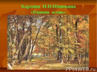 Картина И.И.Шишкина «Ранняя осень»