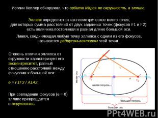 Эллипсопределяетсякакгеометрическоеместоточек, для