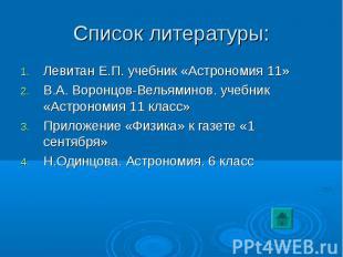 Левитан Е.П. учебник «Астрономия 11» Левитан Е.П. учебник «Астрономия 11» В.А. В