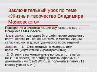 Заключительный урок по теме «Жизнь и творчество Владимира Маяковского» Повторени