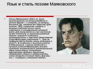 Язык и стиль поэзии Маяковского Стихи Маяковского 1910-х гг. были ориентированы