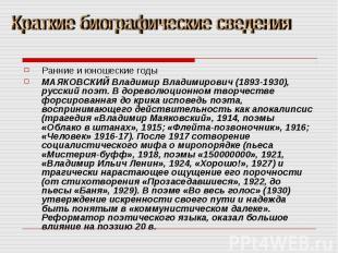 Ранние и юношеские годы МАЯКОВСКИЙ Владимир Владимирович (1893-1930), русский по