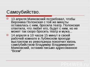 Самоубийство. 13 апреля Маяковский потребовал, чтобы Вероника Полонская с той же
