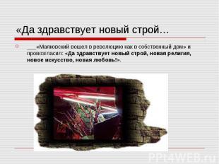 «Да здравствует новый строй… ___«Маяковский вошел в революцию как в собственный