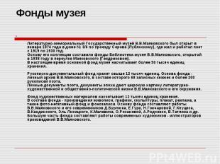 Фонды музея Литературно-мемориальный Государственный музей В.В.Маяковского был о