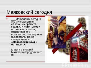 Маяковский сегодня ___Маяковский сегодня - это и «мраморная слизь», и «Гранита г