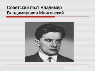 Советский поэт Владимир Владимирович Маяковский