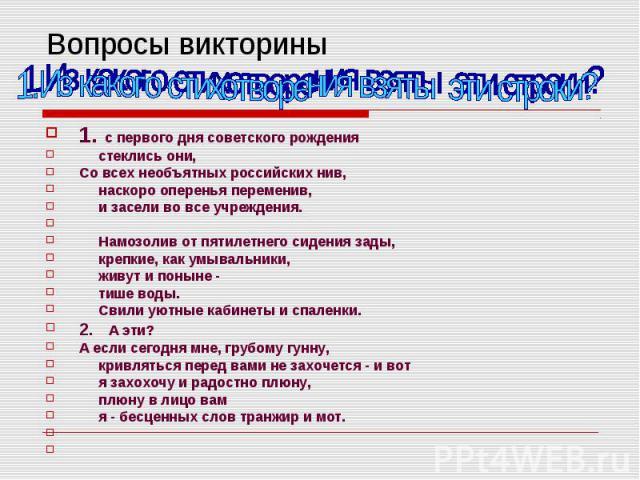 Вопросы викторины 1. с первого дня советского рождения стеклись они, Со всех необъятных российских нив, наскоро оперенья переменив, и засели во все учреждения. Намозолив от пятилетнего сидения зады, крепкие, как умывальники, живут и поныне - тише во…