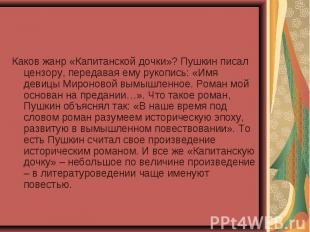 Каков жанр «Капитанской дочки»? Пушкин писал цензору, передавая ему рукопись: «И