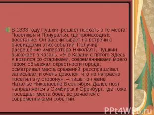 В 1833 году Пушкин решает поехать в те места Поволжья и Приуралья, где происходи