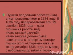 Пушкин продолжал работать над этим произведением в 1834 году. В 1836 году