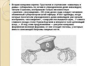 Вторая концовка-скрепа: Грустилов и глуповские «кавалеры и дамы» собирались по н