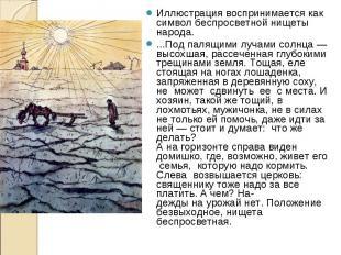 Иллюстрация воспринимается как символ беспросветной нищеты народа. Иллюстрация в