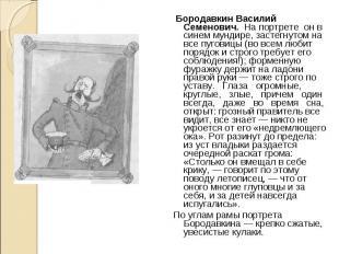 Бородавкин Василий Семенович. На портрете он в синем мундире, застегнутом на все