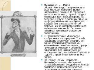 Микаладзе. «... Имел обольстительную наружность и был охоч до женского пола», —