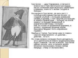Грустилов — «друг Карамзина, отличался нежностью и чувствительностью сердца; пис
