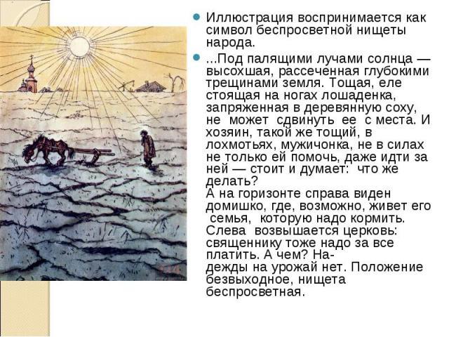 Иллюстрация воспринимается как символ беспросветной нищеты народа. Иллюстрация воспринимается как символ беспросветной нищеты народа. ...Под палящими лучами солнца — высохшая, рассеченная глубокими трещинами земля. Тощая, еле стоящая на ногах лошаде…