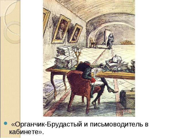 «Органчик-Брудастый и письмоводитель в кабинете». «Органчик-Брудастый и письмоводитель в кабинете».