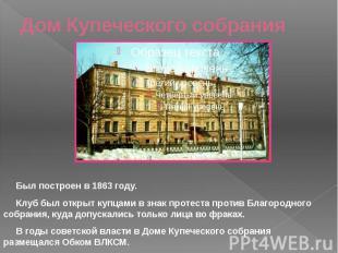 Дом Купеческого собрания Был построен в 1863 году. Клуб был открыт купцами в зна