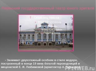 Пермский государственный театр юного зрителя - Занимает двухэтажный особняк в ст