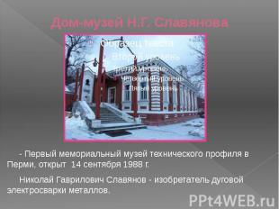 Дом-музей Н.Г. Славянова - Первый мемориальный музей технического профиля в Перм