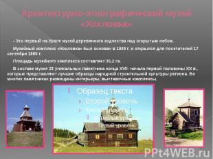 Архитектурно-этнографический музей «Хохловка» - Это первый на Урале музей деревя