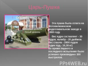 Царь-Пушка Эта пушка была отлита на Мотовилихинском медеплавильном заводе в 1868