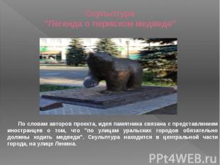 """Скульптура """"Легенда о пермском медведе"""" По словам авторов проекта, иде"""