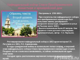 Кафедральный собор Спасо-Преображенского монастыря и архиерейский дом Построены