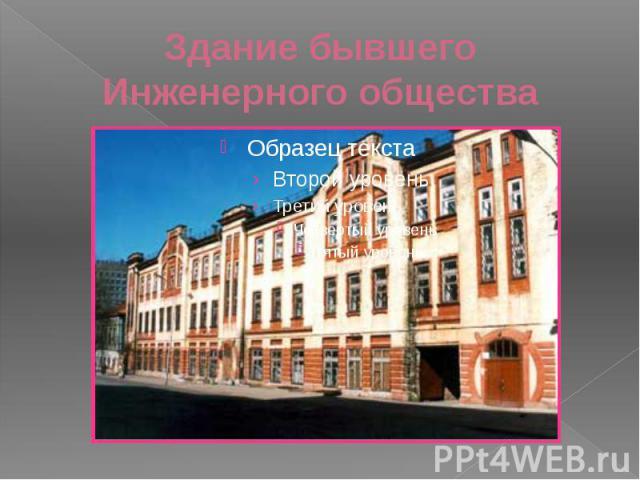 Здание бывшего Инженерного общества