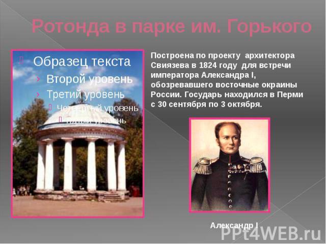 Ротонда в парке им. Горького