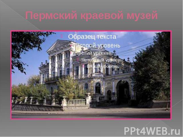 Пермский краевой музей