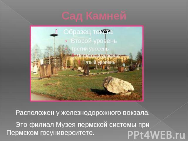 Сад Камней Расположен у железнодорожного вокзала. Это филиал Музея пермской системы при Пермском госуниверситете.
