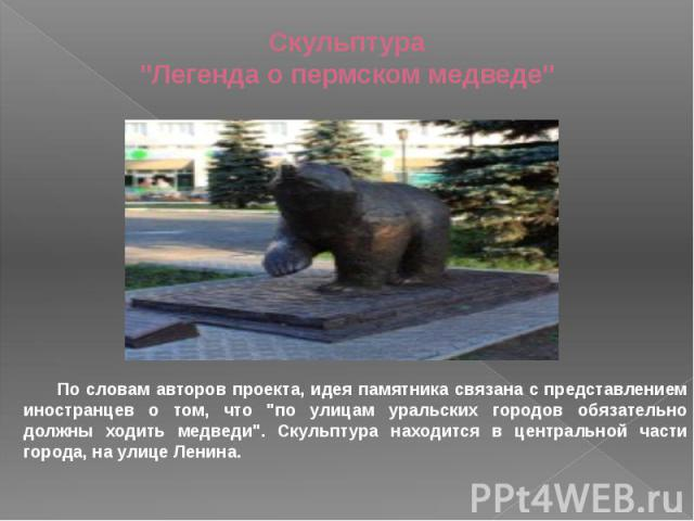 """Скульптура """"Легенда о пермском медведе"""" По словам авторов проекта, идея памятника связана с представлением иностранцев о том, что """"по улицам уральских городов обязательно должны ходить медведи"""". Скульптура находится в центральной…"""