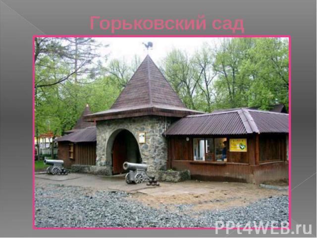 Горьковский сад