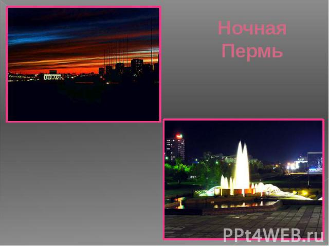 Ночная Пермь