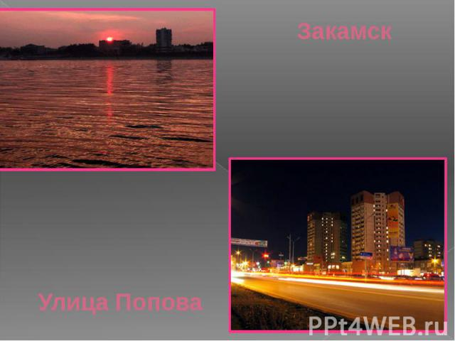 Закамск