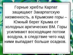 Горные хребты Карпат защищают Закарпатскую низменность, а Крымские горы – Южный