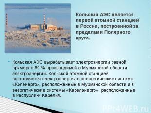 Кольская АЭС является первой атомной станцией в России, построенной за пределами