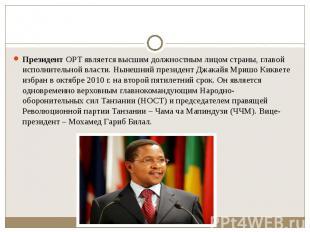 Президент ОРТ является высшим должностным лицом страны, главой исполнительной вл