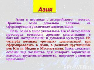 Азия в переводе с ассирийского – восток. Прошлое Азии довольно сложное, её сформ