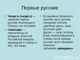 Первые русские Челдо н (чалдо н) — название первых русских поселенцев в Сибири и