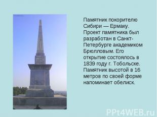 Памятник покорителю Сибири — Ермаку. Проект памятника был разработан в Санкт-Пет