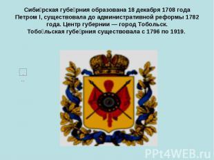 Сиби рская губе рния образована 18 декабря 1708 года Петром I, существовала до а