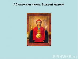 Абалакская икона Божьей матери