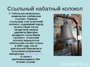 Ссыльный набатный колокол С Тобольска начиналась знаменитая «сибирская ссылка».
