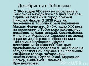 С 30-х годов XIX века на поселение в Тобольске находилось 15 декабристов. Одним