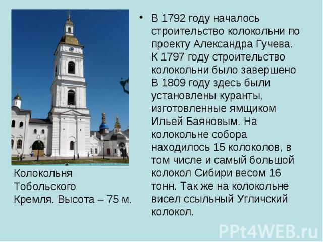 В 1792 году началось строительство колокольни по проекту Александра Гучева. К 1797 году строительство колокольни было завершено В 1809 году здесь были установлены куранты, изготовленные ямщиком Ильей Баяновым. На колокольне собора находилось 15 коло…
