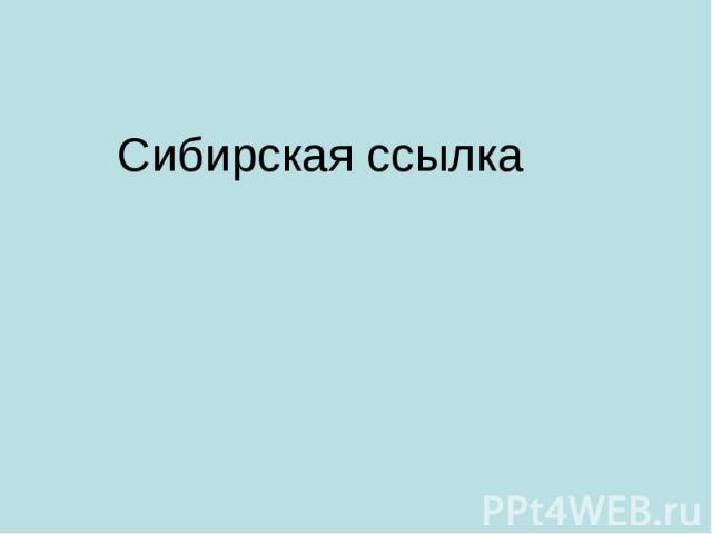 Сибирская ссылка Сибирская ссылка